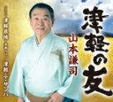山本謙司 津軽の友
