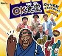 【オリコン加盟店】ガッツ石松&ポカスカジャン CD【OK食堂】15/4/8発売【楽ギフ_包装選択】