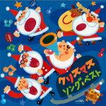 【オリコン加盟店】童謡 CD【クリスマス・ソング ベスト】15/11/4発売【楽ギフ_包装選択】