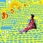 送料無料■V.A. CD【連続テレビ小説「あさが来た」オリジナル・サウンドトラック Vol.1…