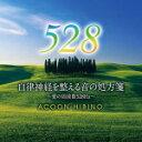 【オリコン加盟店】ACOON HIBINO CD【自律神経を...
