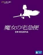 10%OFF+送料無料■ジブリ Blu-ray12/12/5発売