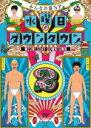 【オリコン加盟店】10%OFF■通常盤■お笑い DVD【水曜
