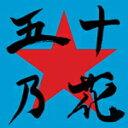 【オリコン加盟店】送料無料■怒髪天 CD【五十乃花】16/3/16発売【楽ギフ_包装選択】