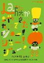 【オリコン加盟店】10%OFF+送料無料■ハナレグミ・レキシ DVD【La族がまたやって来た、ジュー ! ジュー ! ジュー ! 】17/4/26発売【楽ギフ_包装選択】