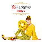 【オリコン加盟店】伊藤咲子 CD【恋する名曲娘】18/4/25発売【楽ギフ_包装選択】