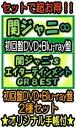 【オリコン加盟店】●特典オリジナル手帳[外付]■初回盤DVD+Blu-ray盤[初回仕様]セット[1