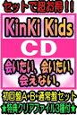 【オリコン加盟店】●特典クリアファイル3種付けちゃう!■初回盤A+初回...