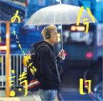 【オリコン加盟店】初回盤[取]★DVD付■ファンキー加藤 CD+DVD【今日の詩】18/3/21発売【楽ギフ_包装選択】