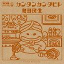 【オリコン加盟店】通常盤■奥田民...