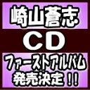 【オリコン加盟店】崎山蒼志 CD+DVD【タイトル未定】18/12/5発売【楽ギフ_包装選択】
