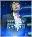 【オリコン加盟店】10%OFF■徳永英明 Blu-ray【Hideaki Tokunaga Concert Tour 2017 BATON】18/3/28発売【楽ギフ_包装選択】