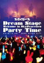 【オリコン加盟店】★10%OFF■通常盤[初回仕様/取]★プレイパス付■スカイピース Blu-ray【Dream Stage Welcome in SkyPeaceisen Party Time】19/3/6発売【楽ギフ_包装選択】