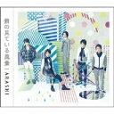 【オリコン加盟店】■通常盤 歌詞ブックレット36P封入■嵐 2CD【僕...