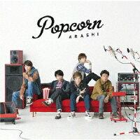 【オリコン加盟店】送料無料■通常盤★32P歌詞ブックレット封入■嵐 CD【Popcorn】12/10/31発売[代引不可] 【ギフト不可】