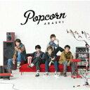 【オリコン加盟店】送料無料■通常盤★32P歌詞ブックレット封入■嵐 CD【Popcorn】12/10 ...