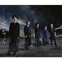 通常盤★初回盤未収録曲収録■嵐CD【つなぐ】17/6/28発売【ギフト不可】