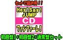 【オリコン加盟店】●フライヤー外付[半折]★初回盤1+2+通常盤[取]セット■Hey! Say! JUMP 3CD+2DVD【ファンファーレ!】19/8/21発売【ギフト不可】