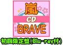 【オリコン加盟店】★初回盤[Blu-ray付][後払不可]★16P歌詞ブックレット封入■嵐 CD+Blu-ray【BRAVE】19/9/11発売【ギフト不可】