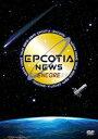 【オリコン加盟店】通常盤DVD★ポストカード4枚封入★10%OFF■NEWS 2DVD【NEWS DOME TOUR 2018-2019 EPCOTIA -ENCORE-】20/1/22発売【ギフト不可】