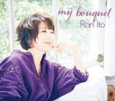 【オリコン加盟店】伊藤蘭 Blu-specCD2【My Bouquet】19/5/29発売【楽ギフ_包装選択】