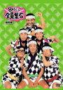 【オリコン加盟店】★通常盤■ザ・ドリフターズ DVD-BOX【8時だヨ!全員集合
