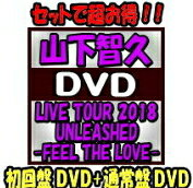 【オリコン加盟店】■初回盤DVD+通常盤DVDセット■山下智久 4DVD【TOMOHISA YAMASHITA LIVE TOUR 2018 UNLEASHED -FEEL THE LOVE-】19/5/22発売【ギフト不可】