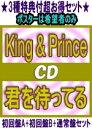 【オリコン加盟店】●特典AB2種[外付]+ポスター[希望者]●超お得な3種セット■初回盤A+B+通常盤セット[代引不可]■King & Prince CD+DVD【君を待ってる】19/4/3発売【ギフト不可】