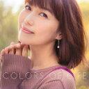 【オリコン加盟店】新妻聖子 CD【Colors of Life】19/5/15発売【楽ギフ_包装選択】