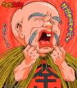 【オリコン加盟店】■子泣きじじい (CV: 龍田直樹) CD【子泣きのララバイ】07/9/26発売【楽ギフ_包装選択】