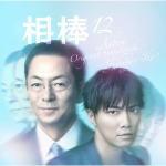 送料無料■池 頼広 CD【相棒season12 オリジナルサウンドトラック】13/11/13発売