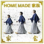 【オリコン加盟店】送料無料■通常盤■HOME MADE 家族 CD【家宝 〜THE BEST OF HOME MADE 家族〜】14/1/8発売【楽ギフ_包装選択】