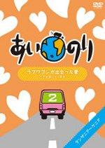 ■あいのり DVD【ラブワゴンが出会った愛〜ヒデが旅した1年半〜2】09/8/19発売【楽ギフ_包装...