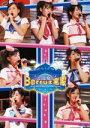 【オリコン加盟店】■Berryz工房 DVD【コンサートツアー2007夏〜】 07/10/31発売【楽ギフ_包装選択】