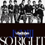初回生産限定盤■三代目 J Soul Brothers from EXILE TRIBE CD【SO RIGHT】13/12/4発売fs3gm