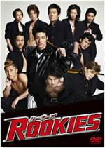 ■送料無料■TVドラマ ROOKIES DVD(3枚組)【ルーキーズ 表BOX】 08/7/18発売【楽ギフ_包装...