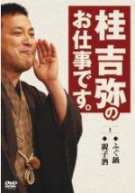 【オリコン加盟店】桂吉弥(落語) DVD【桂吉弥 全集 1】 08/7/23発売【楽ギフ_包装選択】