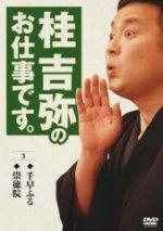【オリコン加盟店】■桂吉弥(落語) DVD【桂吉弥 全集 3】 08/7/23発売【楽ギフ_包装選択】