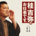 【オリコン加盟店】桂吉弥(落語) CD【桂吉弥 全集 1】 08/7/23発売【楽ギフ_包装選択】