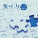 ■メンタル・フィジック・シリーズ CD【集中力 〜シーター波による脳活性〜】12/1/27発売【楽...