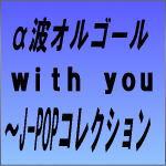 α波オルゴール CD【with you ?J-POPコレクション】12/6/29発売