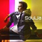 【オリコン加盟店】SoulJa CD【うまく言葉にできないけれど feat.果山サキ】10/4/14発売【楽ギフ_包装選択】