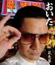 【オリコン加盟店】■初回盤[取]■鼠先輩 CD+DVD【おいた】08/9/3発売【楽ギフ_包装選択】