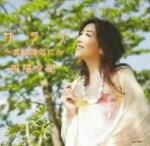 【オリコン加盟店】■西尾夕紀 CD 【サラン〜愛は此処に〜】09/6/24発売【楽ギフ_包装選択】