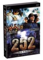 ■送料無料■映画 DVD(3枚組) 【「252 生存者あり」+「252 生存者あり episode.ZERO 完全版...