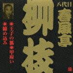 伝統音楽・芸能, 落語・漫才  CD 09325