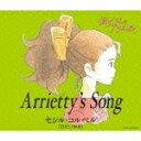 永続特典ミニ本同梱 セシル・コルベル CD【Arrietty's Song】10/4/7発売