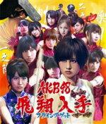 ■通常盤A★生写真封入■AKB48 CD+DVD【フライングゲット】11/8/24発売[8/25出荷]