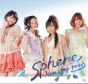 通常盤■スフィア CD【Non stop road / 明日への帰り道】12/4/25発売【楽…