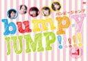 【オリコン加盟店】送料無料■bump.y DVD【bump.y JUMP!!!!! vol.1 】11/12/7発売【楽ギフ_包装選択】